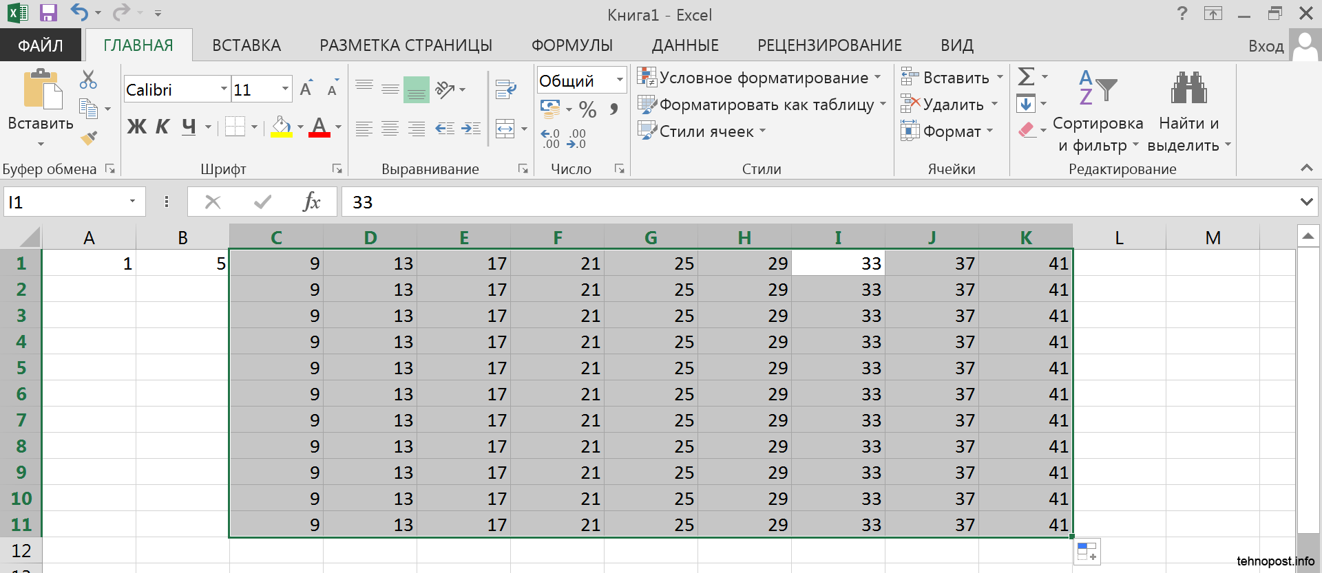 Excel как сделать ячейку активной фото 559