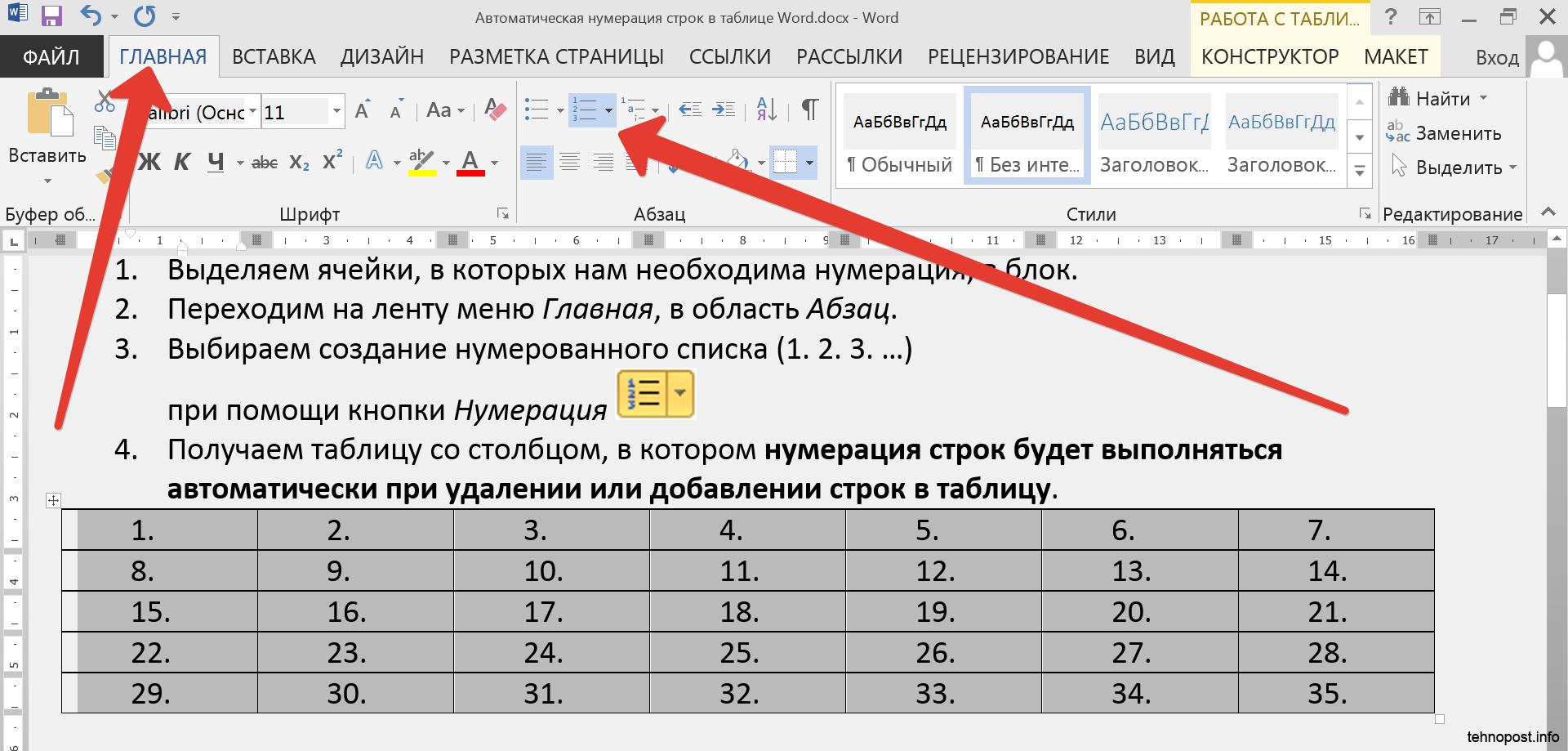 Как в excel сделать нумерацию автоматически