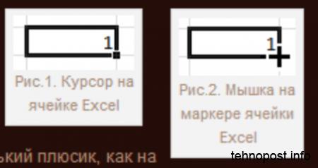Маркер в Эксель