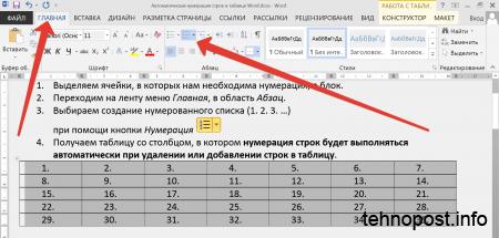 Автоматическая нумерация строк в таблице Word