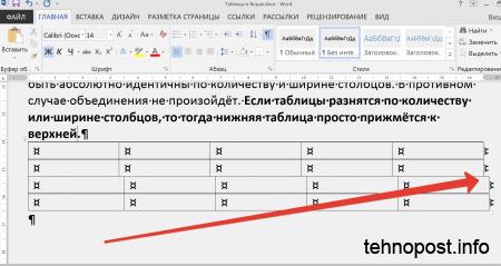 Визуальные дефекты после слияния двух неоднородных таблиц в Word