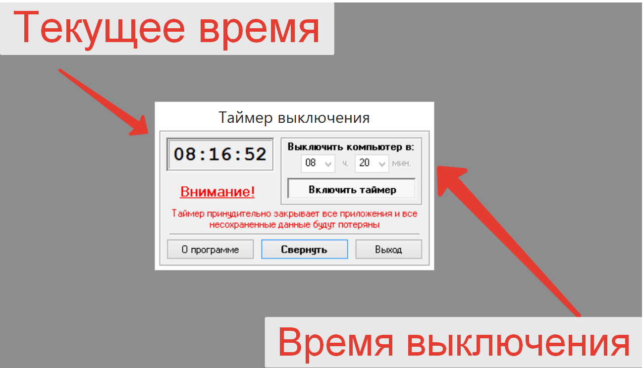 программа автоотключения компьютера в заданное время скачать