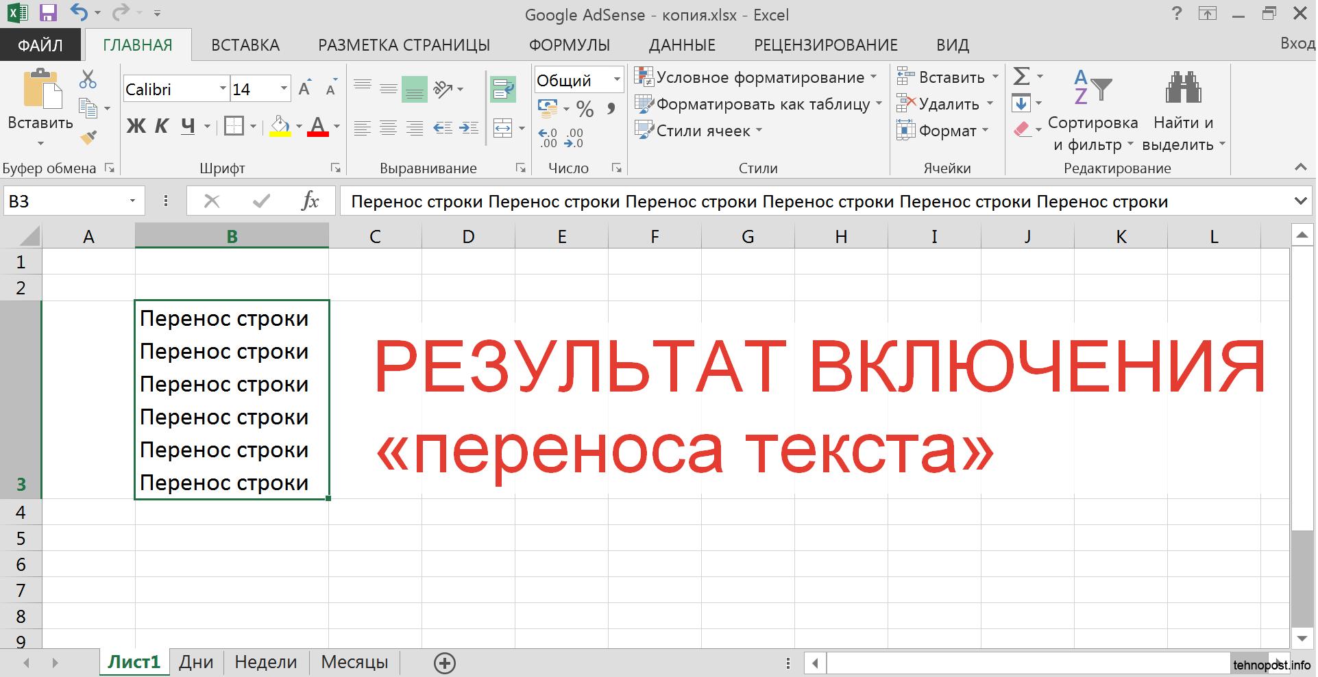 Закрепление областей окна для блокировки строк и столбцов - Excel