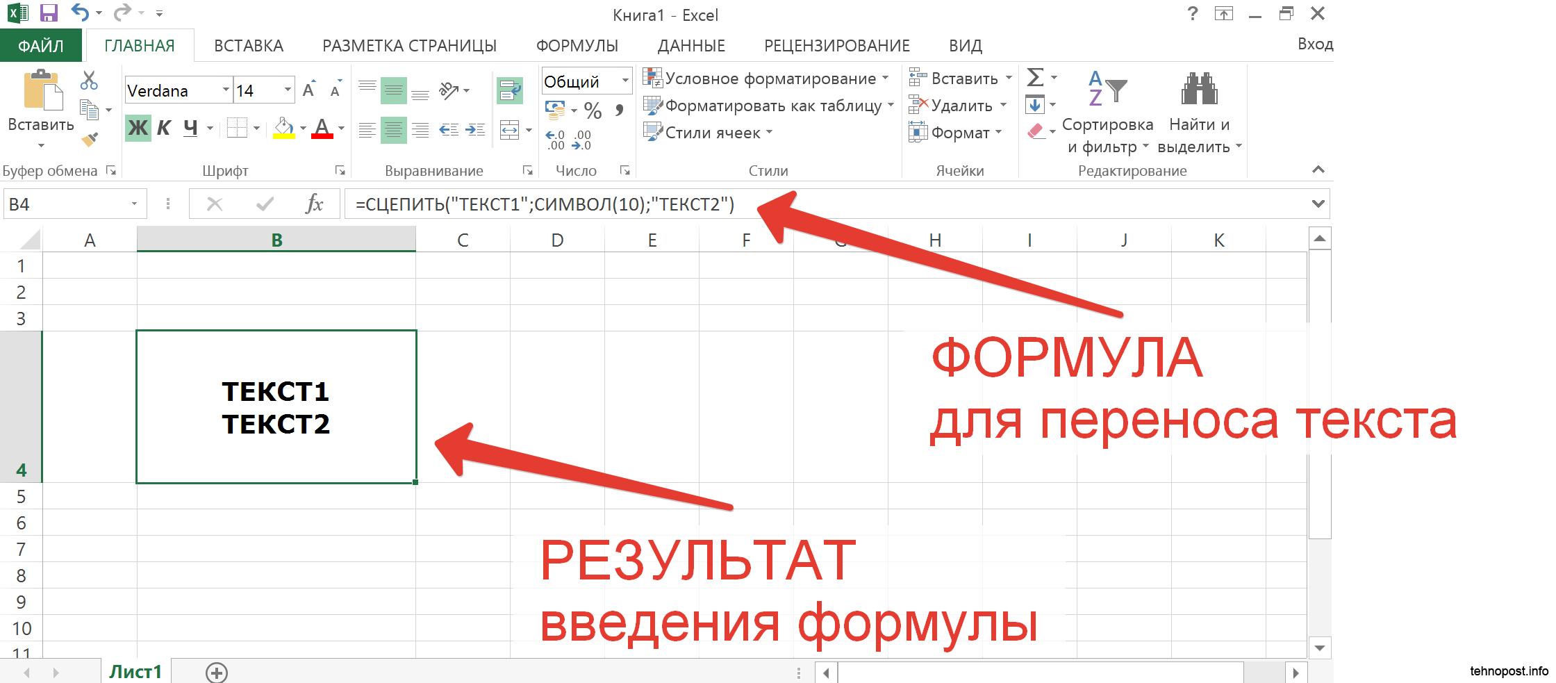 Как в формуле сделать перенос строки excel