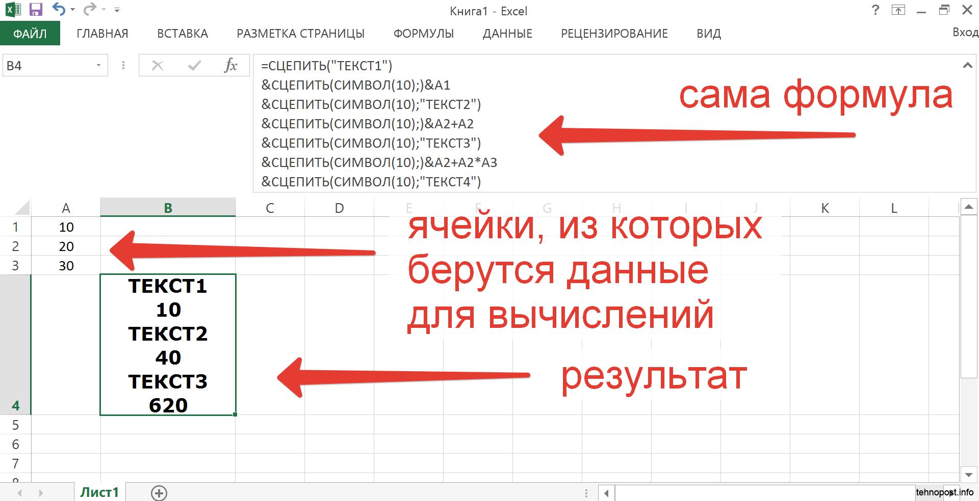 Как сцепить в Excel ячейки (склеить значения) SirExcel 17