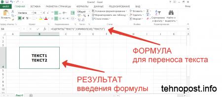 Перенос текста в формуле Excel