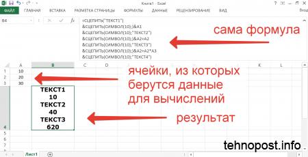 Перенос строки в Excel 2010 - 2013
