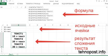 Сложение текста в формуле Excel