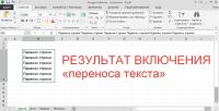 Перенос строки в Excel, результат