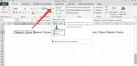 Перенос строки в Excel, панель управления