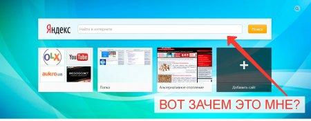 Как удалить поиск Яндекса из Экспресс-панели Оперы