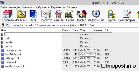 Открываем файл Word любым архиватором, например, ВинРар